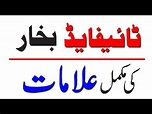 Tified Bukhar Ki Alamat in Urdu | Typhoid Symptoms in Urdu ...