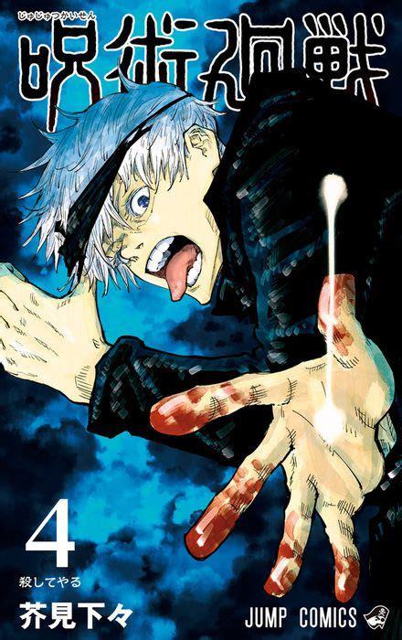 jujutsu kaisen tv anime adaptation announced otaku tale