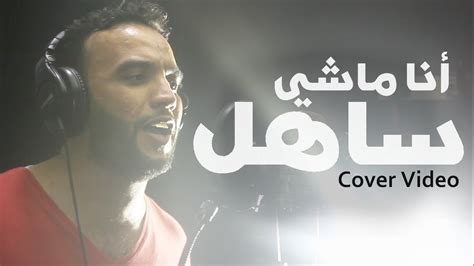 Ana Machi Sahel (cover By Hassan Chaker
