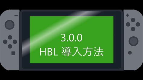 Looking for the definition of hbl? nintendo switch 3.0.0 HBL 導入方法 - YouTube