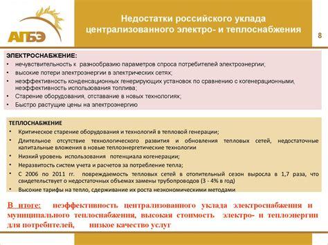Развитие энергетики в россии . 2.1 региональные особенности электроэнергетики