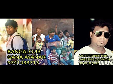 Bangalore Gana Ayanar Lakshmipuram Song