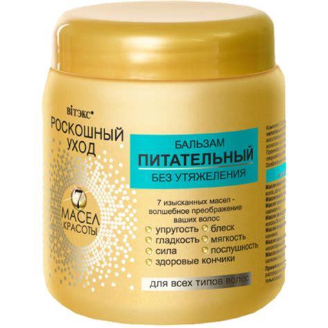 Lieliska kopšana 7 skaistuma eļļas. Balzāms matiem (450 ml)