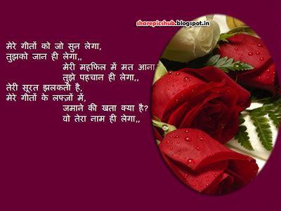 romantic shayari  hindi  girlfriend sweet love
