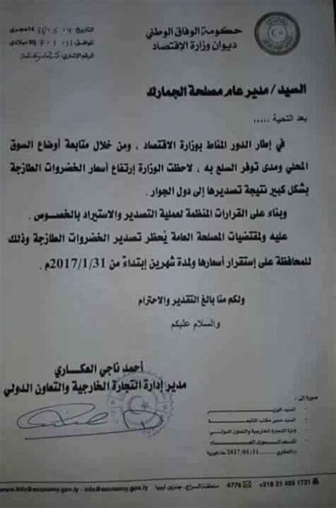 ladari marche la libye interdit l exportation de l 233 gumes frais vers la