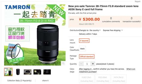 the new tamron 28 75mm f 2 8 di iii rxd lens for sony e mount is priced around 800 in china