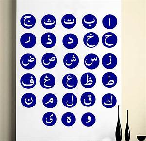 Wall decal good looking arabic alphabet decals