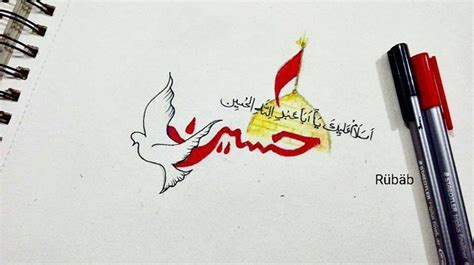 Pin By Nasir Jaffery On Ya Hussain!