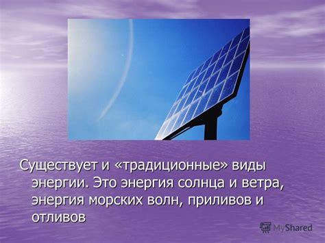 Список литературы нетрадиционные источники и методы преобразования энергии