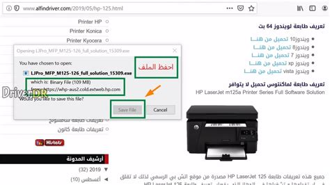 Hp laserjet pro mfp m125a printer driver supported windows operating systems. تنزيل تعريف طابعة Hp Leserjet Pro Mfp M125A : ØªØ¹Ø±ÙŠÙ Ø ...