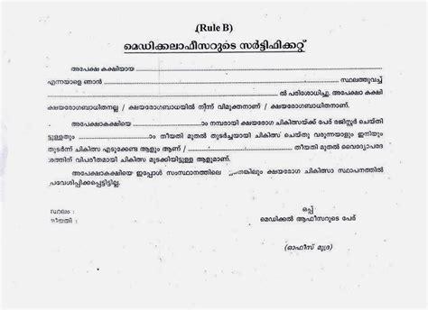 medical certificate form kerala templates  printable
