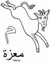 Arabic Coloring Meem Alphabet Printable Ma Arab Ha Ez Refugees Books Worksheets Crafty Acraftyarab sketch template