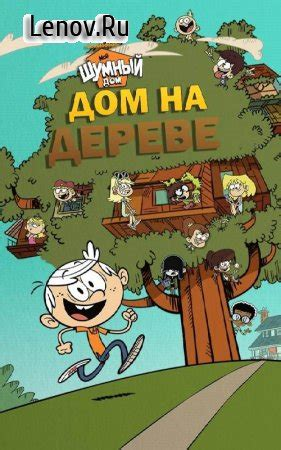 loud house ultimate treehouse   mod money