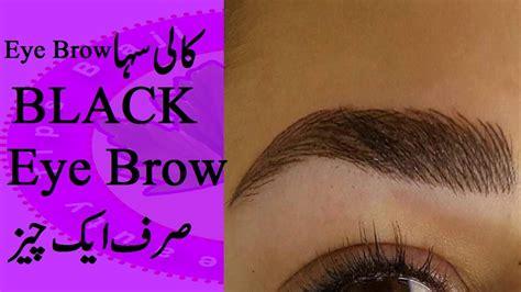 eyebrow ko kala kaise kare apni eyebrow ko dark black