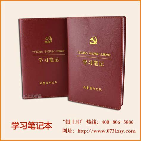 长沙定制学习笔记本厂家_笔记本印刷_长沙纸上印包装印刷厂(公司)