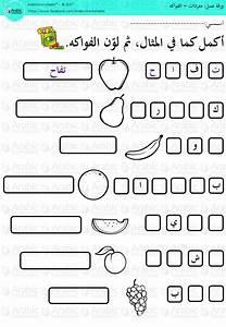 Les 1001 meilleures images du tableau تعليم عربي sur ...