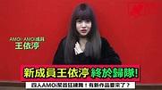【RED News Daily 每日紅聞】2016/12/6 新成員王依渟終於歸隊! - YouTube