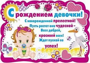 поздравления с рождением дочки в стихах с открыткой