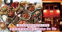 聖誕節想要吃法式聖誕套餐?堅尼地城法式小酒館Bistro Du Vin,邊吃飯邊體驗浪漫的節日氣氛! | 女生集合 #Tagsis