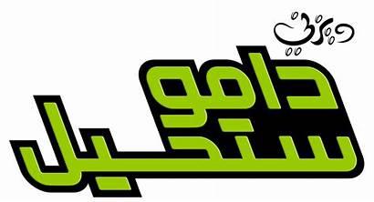 Arabic Disney Kim Possible Walt Logos Characters