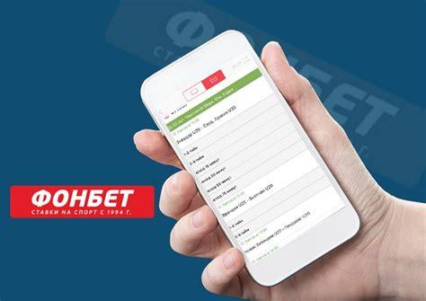 скачать мобильное приложение на телефон fonbet