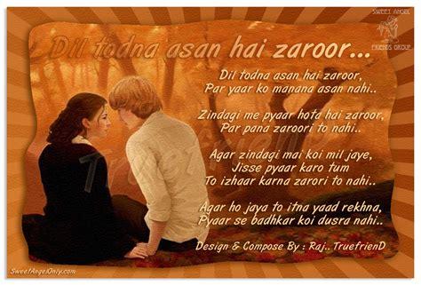 romantic poems poetry poem urdu dil todna information lovers roman aasaan yaar