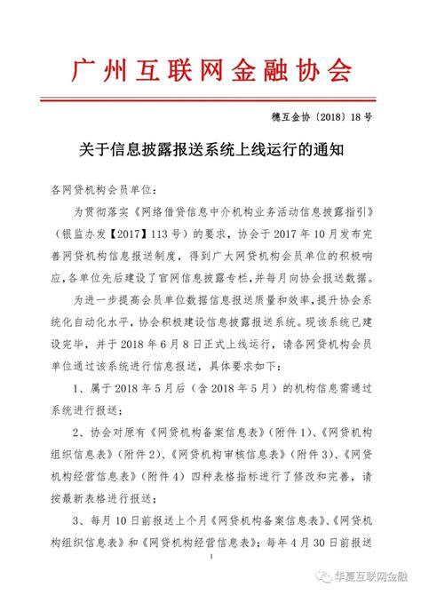 广州互金协会上线P2P平台信息披露报送系统__财经头条