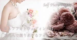 With self wedding photo