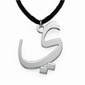 arabic name necklace arabic necklaces mynamenecklace With arabic letter necklace