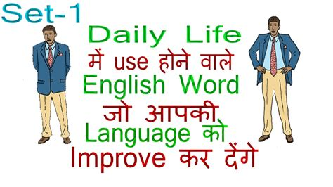 Daily Use English word and Sentences with Meaning in Hindi ...