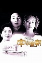 The Soong Sisters (1997) directed by Mabel Cheung ...