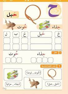 67 best images on pinterest arabic With learn arabic letters for kids