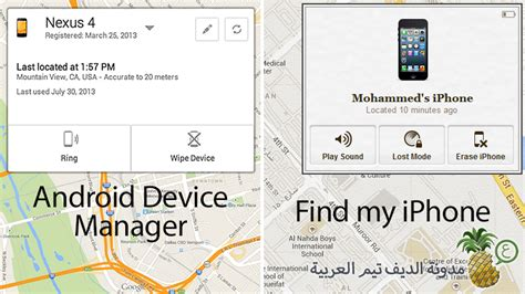 find my iphone for android تقلد خدمة find my iphone من apple أبل العرب
