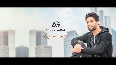 Nashed El 3ash2in Ahmed Gamal نشيد العاشقين أحمد جمال