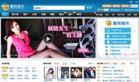 Top 10 Sites To Listen To Free Chinese Music Online
