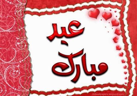 eid adha mubarak  card urdu arabic images