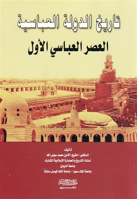 tarykh aldol alaabasy tarikh al dawlah al abbasiyah
