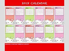 Hello Kitty Wall Calendar with Pocket 2018 Sanrio