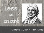 LESS IS MORE - ימימה ביסמוט | Less is more, Grey, Poster