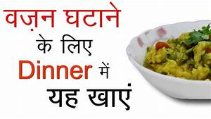 Healthy Dinner Recipes In Hindi Indian Vegetarian Low ...