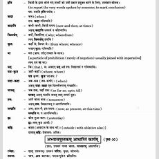 Ncert Solutions For Class 10th Sanskrit Chapter 2 अव्ययानि  Learn Cbse