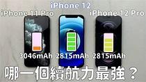 iPhone 12/12 Pro電池比iPhone 11Pro小!電池續航力悲劇了嗎? - YouTube