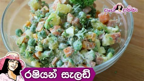 russian salad recipe  ape amma youtube