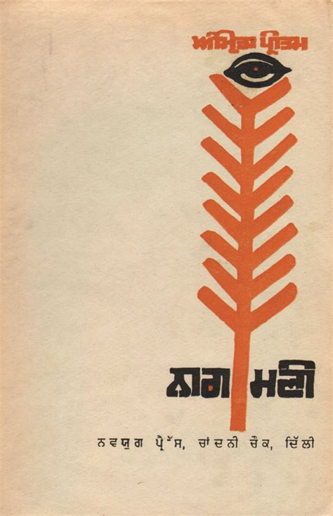 book cover design book cover design in india 1964 to 1984 50 watts