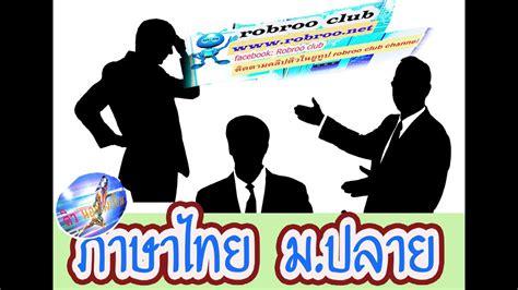 ติวสอบ กศน ภาษาไทย ม ปลาย 2 - YouTube
