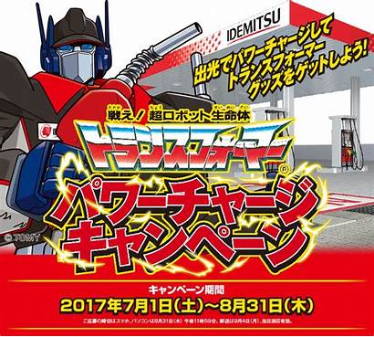 Transformers Optimus Idemitsu Campaign Prime Calibur Giveaway