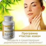 Крем чистая кожа от псориаза мейтан отзывы