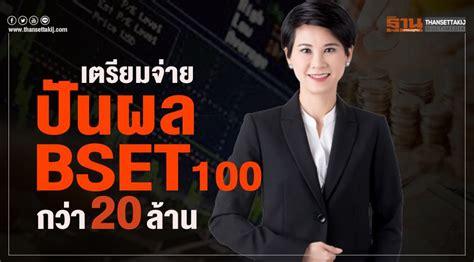 เตรียมจ่ายปันผล BSET100 กว่า 20 ล้าน