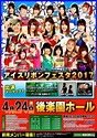 Ice Ribbon Double Event on 4/22 - 4/24Ice Ribbon : New Ice ...