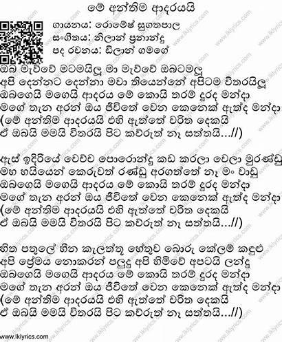 Adarayai Anthima Sugathapala Romesh Lyrics